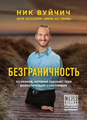 обложка книги Безграничность. 50 уроков, которые сделают тебя возмутительно счастливым автора Ник Вуйчич