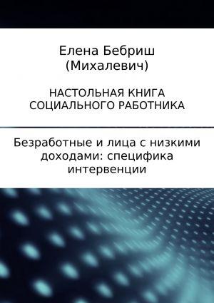 обложка книги Безработные и лица с низкими доходами: специфика интервенции автора Елена Бебриш