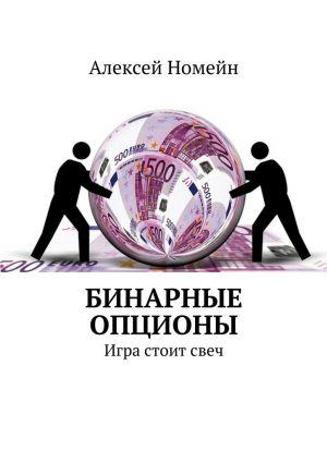 обложка книги Бинарные опционы. Игра стоитсвеч автора Алексей Номейн