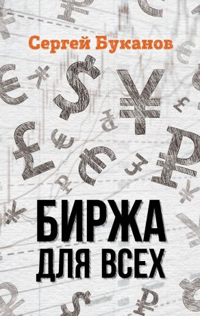 обложка книги Биржа для всех автора Сергей Буканов
