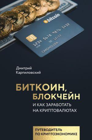 обложка книги Биткоин, блокчейн и как заработать на криптовалютах автора Дмитрий Карпиловский