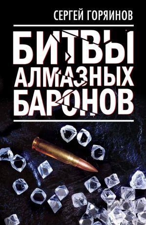обложка книги Битвы алмазных баронов автора Сергей Горяинов