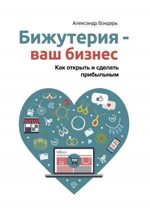 обложка книги Бижутерия – вашбизнес. Как открыть и сделать прибыльным автора Александр Бондарь