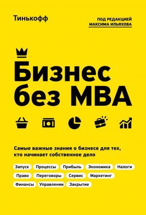 обложка книги Бизнес без MBA автора Олег Тиньков