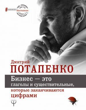 обложка книги Бизнес – это глаголы и существительные, которые заканчиваются цифрами автора Дмитрий Потапенко