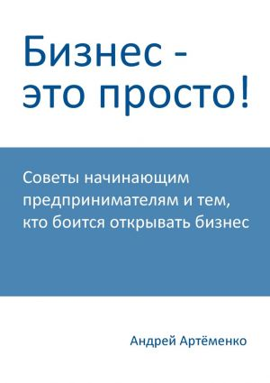 обложка книги Бизнес – это просто! автора Андрей Артёменко
