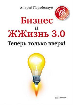 обложка книги Бизнес и ЖЖизнь 3.0. Теперь только вверх! автора Андрей Парабеллум