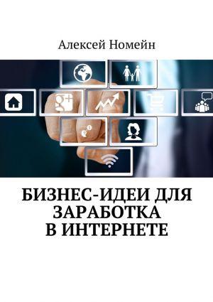обложка книги Бизнес-идеи для заработка вИнтернете автора Алексей Номейн