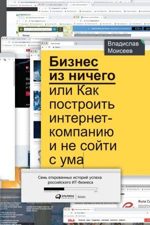обложка книги Бизнес из ничего, или Как построить интернет-компанию и не сойти с ума автора Владислав Моисеев