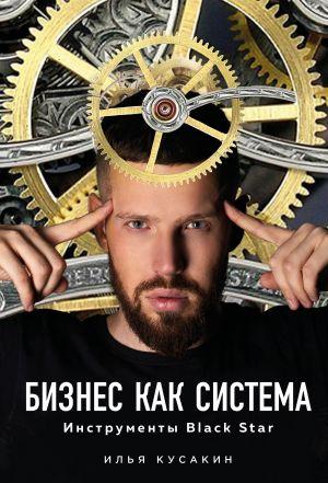 обложка книги Бизнес как система автора Илья Кусакин