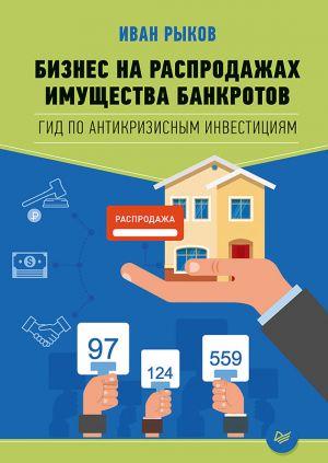 обложка книги Бизнес на распродажах имущества банкротов автора Иван Рыков