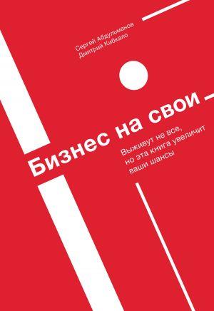 обложка книги Бизнес на свои автора Дмитрий Кибкало