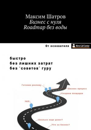 обложка книги Бизнес с нуля. Roadmap без воды автора Максим Шатров