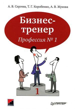 обложка книги Бизнес-тренер. Профессия №1 автора Алексей Сергеев
