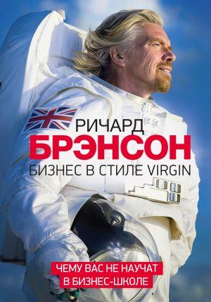 обложка книги Бизнес в стиле Virgin. Чему вас не научат в бизнес-школе автора Ричард Брэнсон