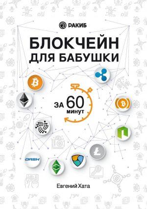 обложка книги Блокчейн для бабушки за 60 минут автора Евгений Хата