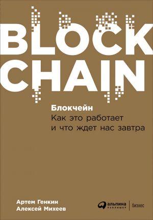 обложка книги Блокчейн: Как это работает и что ждет нас завтра автора Алексей Михеев
