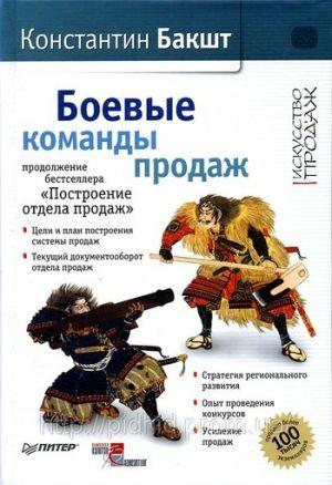 обложка книги Боевые команды продаж автора Константин Бакшт