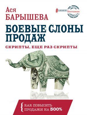 обложка книги Боевые слоны продаж автора Ася Барышева
