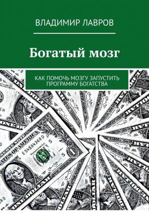 обложка книги Богатый мозг. Как помочь мозгу запустить программу богатства автора Владимир Лавров
