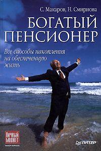 обложка книги Богатый пенсионер. Все способы накопления на обеспеченную жизнь автора Наталья Смирнова