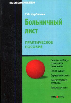 обложка книги Больничный лист: Практическое пособие автора Светлана Курбатова