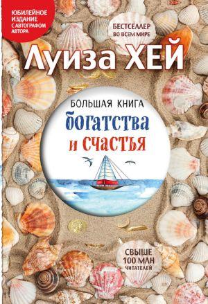 обложка книги Большая книга богатства и счастья автора Луиза Хей