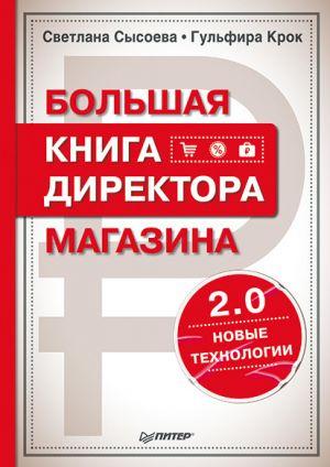 обложка книги Большая книга директора магазина 2.0. Новые технологии автора Светлана Сысоева
