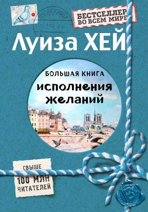 обложка книги Большая книга исполнения желаний автора Луиза Хей