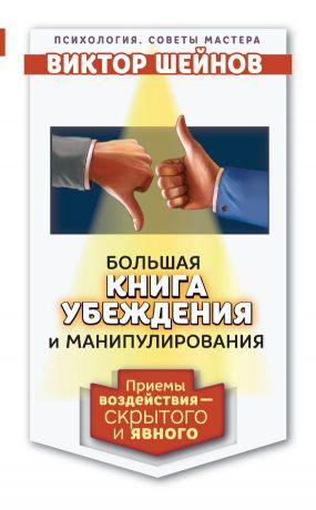 обложка книги Большая книга убеждения и манипулирования. Приемы воздействия – скрытого и явного автора Виктор Шейнов