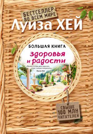 обложка книги Большая книга здоровья и радости автора Луиза Хей