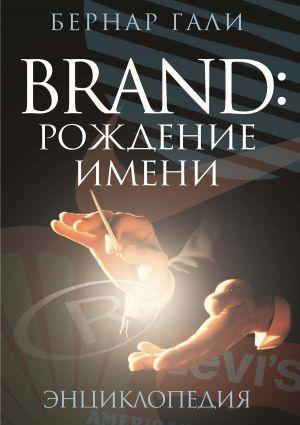 обложка книги Brand: Рождение имени. Энциклопедия автора Бернар Гали