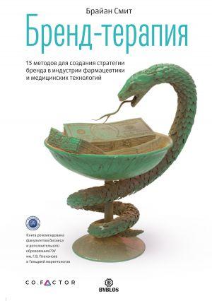 обложка книги Бренд-терапия. 15 методов для создания стратегии бренда в индустрии фармацевтики и медицинских технологий автора Брайан Смит