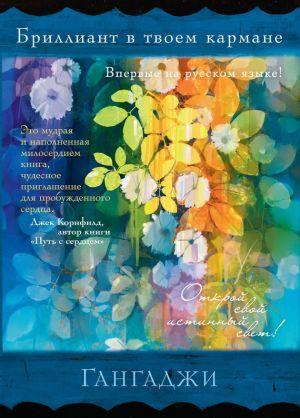 обложка книги Бриллиант в твоем кармане автора  Гангаджи