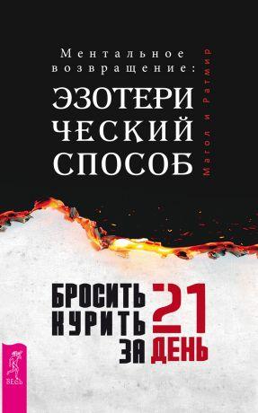 обложка книги Бросить курить за 21 день: эзотерический способ. Ментальное возвращение автора Магол