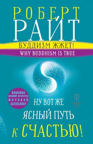 обложка книги Буддизм жжет! Ну вот же ясный путь к счастью! Нейропсихология медитации и просветления автора Роберт Райт