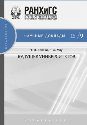 обложка книги Будущее университетов автора Татьяна Клячко