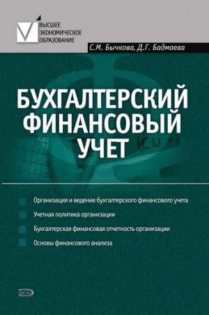 обложка книги Бухгалтерский финансовый учет автора Дина Бадмаева