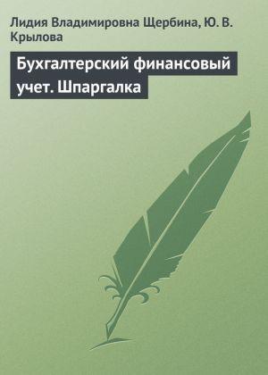 обложка книги Бухгалтерский финансовый учет. Шпаргалка автора Юлия Крылова
