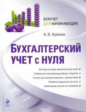 обложка книги Бухгалтерский учет с нуля автора Андрей Крюков