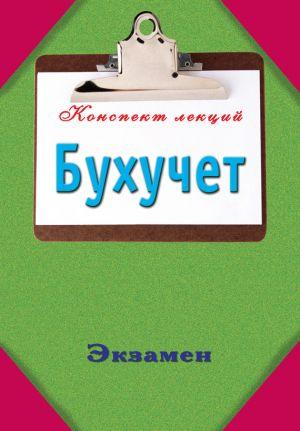 обложка книги Бухучет автора Павел Смирнов