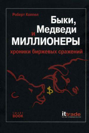 обложка книги Быки, медведи и миллионеры: хроники биржевых сражений автора Роберт Коппел
