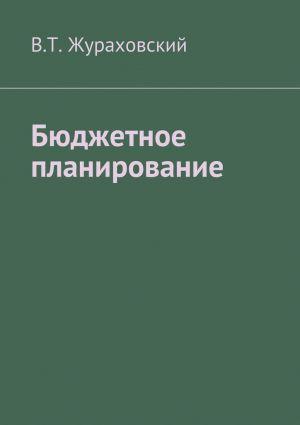 обложка книги Бюджетное планирование автора В. Жураховский