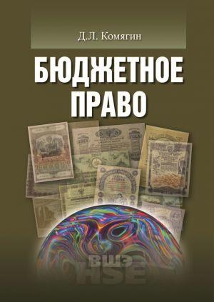обложка книги Бюджетное право автора Дмитрий Комягин