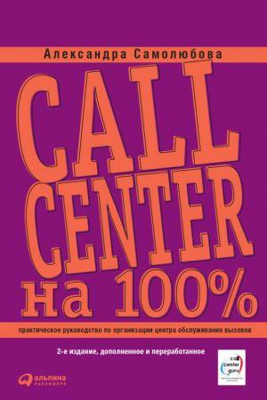 обложка книги Call Center на 100%: Практическое руководство по организации Центра обслуживания вызовов автора Александра Самолюбова