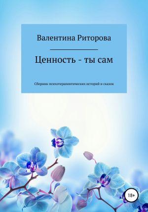 обложка книги Ценность – ты сам. Сборник автора Валентина Риторова
