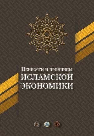 обложка книги Ценности и принципы исламской экономики автора  Коллектив авторов