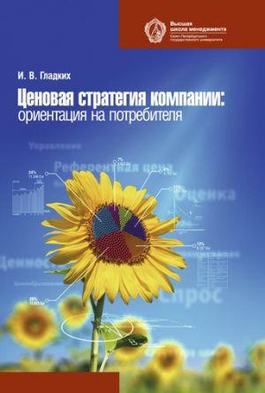 обложка книги Ценовая стратегия компании. Ориентация на потребителя автора Игорь Гладких