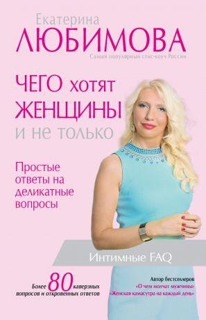 обложка книги Чего хотят женщины. Простые ответы на деликатные вопросы автора Екатерина Любимова