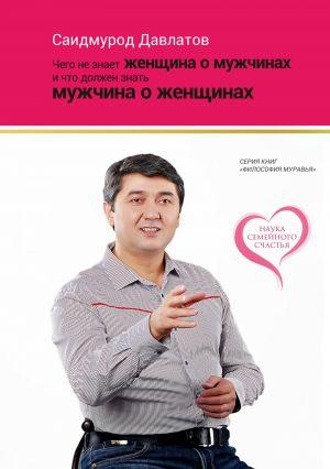 обложка книги Чего не знает женщина о мужчинах и что должен знать мужчина о женщинах автора Саидмурод Давлатов